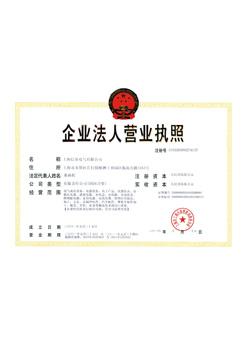 信基企业营业执照