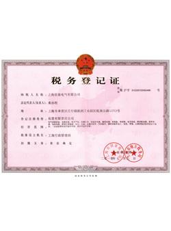 信基税务登记证