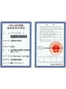 信基组织机构代码证