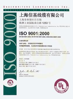 信基线缆ISO认证