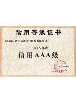 信基信用AAA级证书