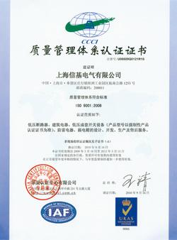 信基质量管理体系认证证书